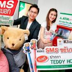 K-mAlert-sms-alert-Teddy-House