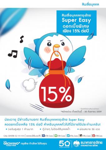 สินเชื่อกรุงไทย super easy