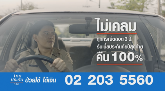 thailife-illness-insurance-money-2