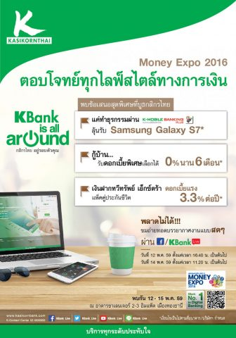 KBANK Money Expo 2016