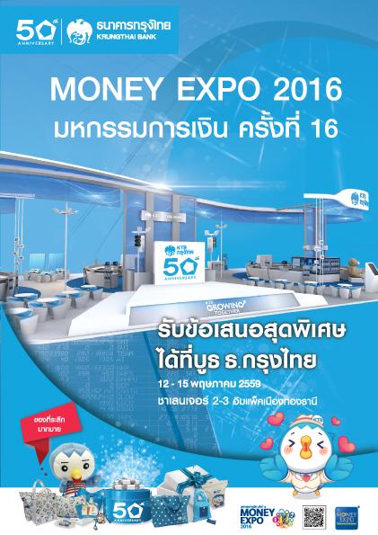 KTB Money Expo 2016