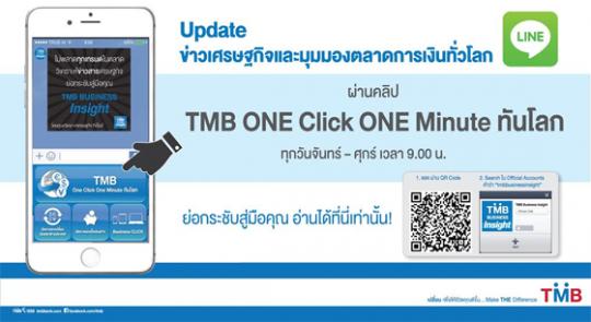 LINE TMB Business Insight
