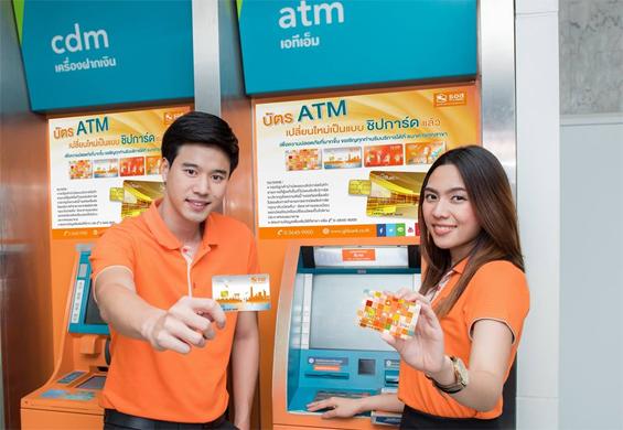 บัตร ATM แบบชิปการ์ด