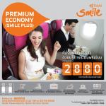 thai-smile-premium-economy-seat
