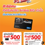 Homepro-Exchang-Point-Big-Airasia