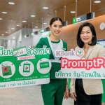 KBANK-Prompt-Pay