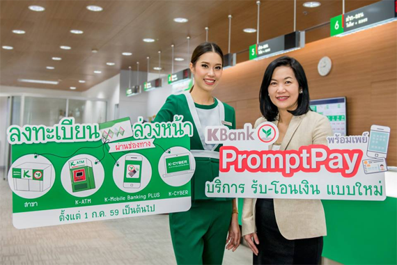 KBANK Prompt Pay