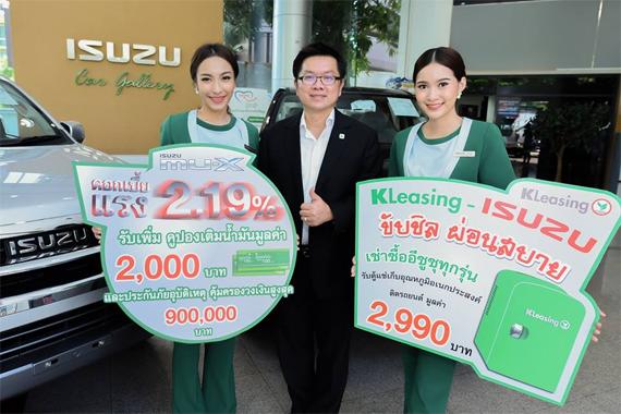 Kleasing - ISUZU