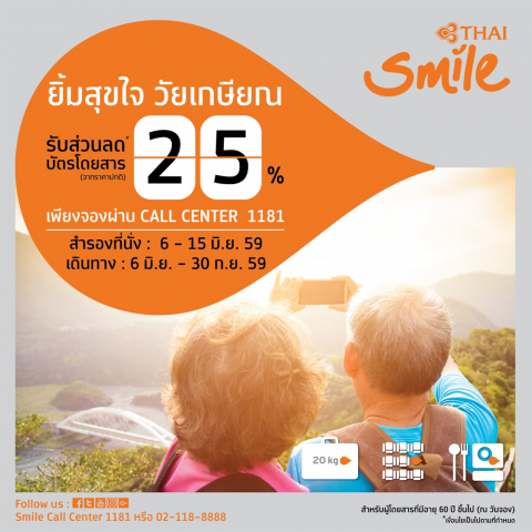ThaiSmile-Happy-Retirement-save-25-p