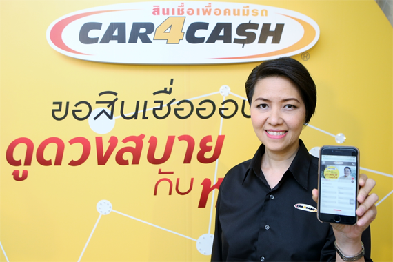 car-4-cash-online