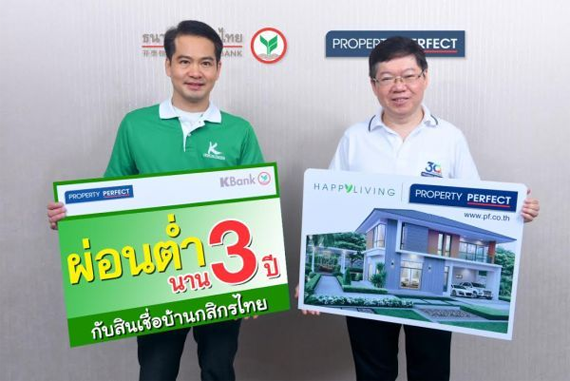 kbank home loan