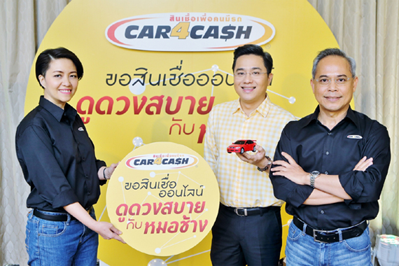 krungsri car4cash online