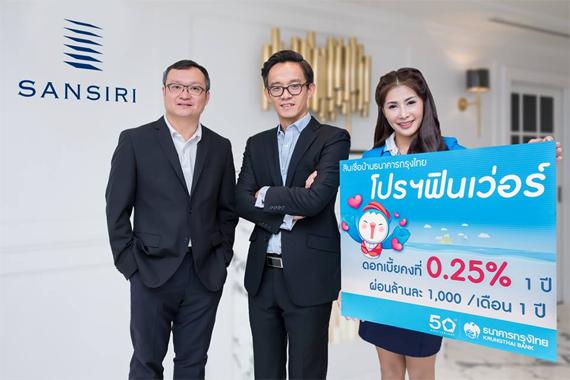 สินเชื่อบ้าน ผ่อนล้านละพัน, แสนสิริ, กรุงไทย