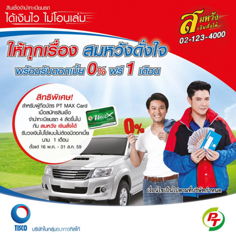 somwang-car-financing-0-1
