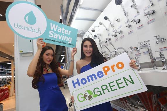 Homepro ช้อปรักษ์โลก ลดใช้ถุง