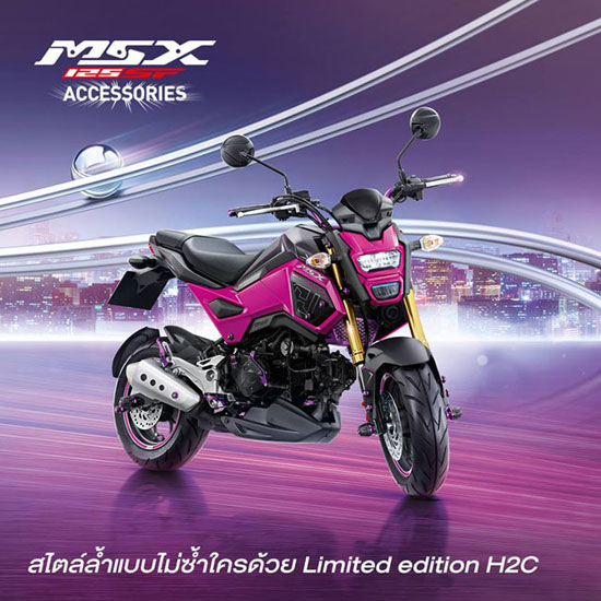 Honda MSX125SF 2017 The Ultimate Pink