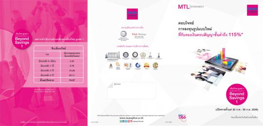 MTL-UL-1-Beyond-Savings-1