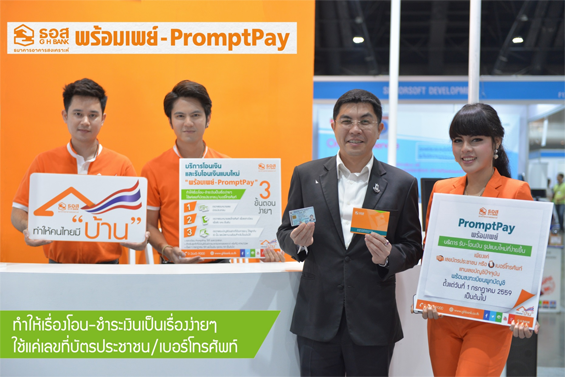 ghbank promptpay