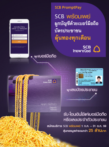 scb promptpay