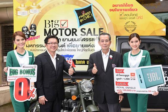 BIG Motor Sale 2016
