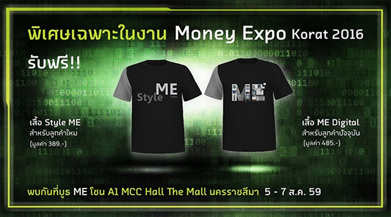ME by TMB Money Expo Korat 2016