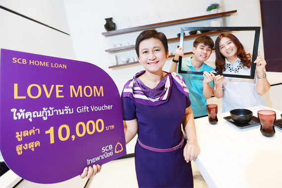SCB Home Loan