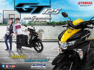 Yamaha GT125 2017, ตารางผ่อน, ราคา, ราคาผ่อน