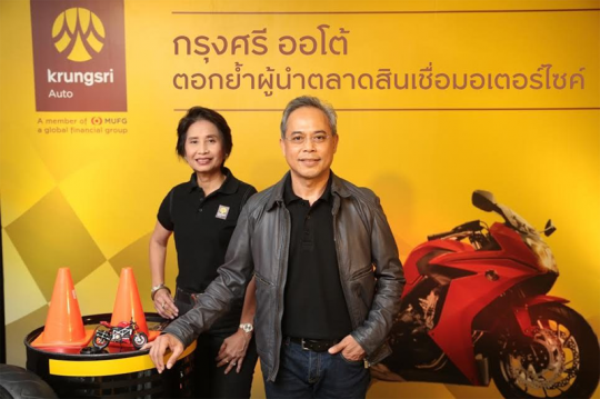 krungsri motorcycle loan