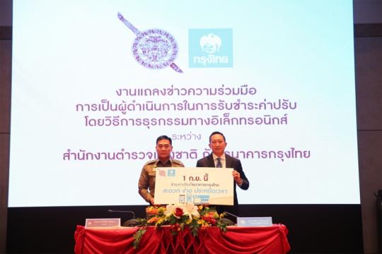 ค่าปรับจราจร ธนาคารกรุงไทย