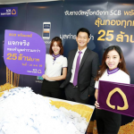 scb-promptpay-gold-luckydraw