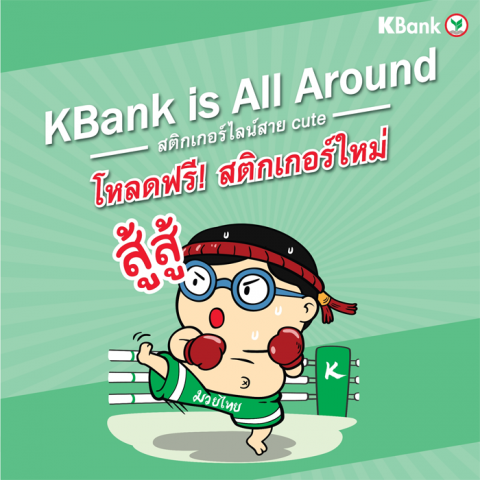 KBANK is All Around, sticker line