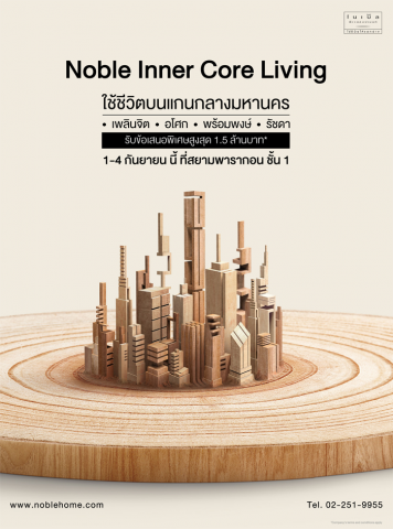 Noble Inner Core Living