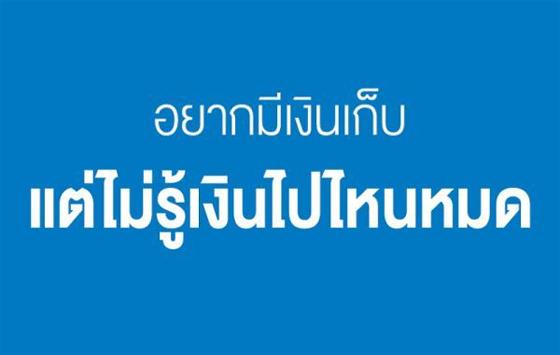 TMB Life Saver 15/9 Insurance