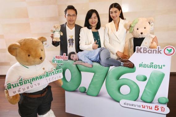 สินเชื่อบุคคลกสิกรไทย 0.76%