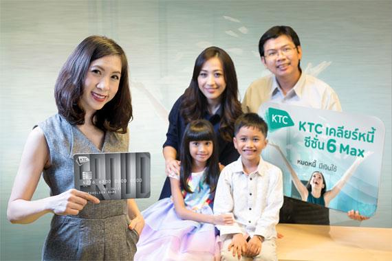 ktc-clear-debt-6-max