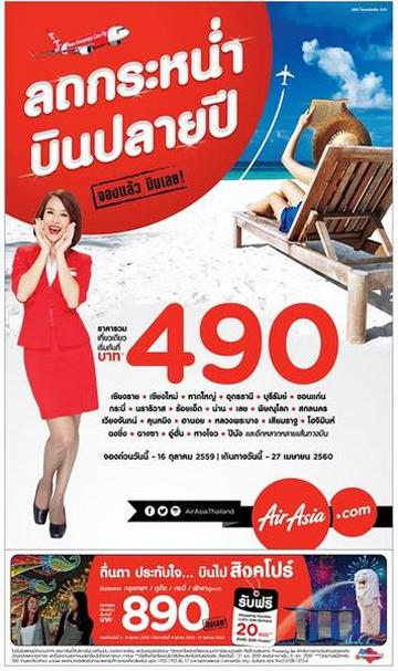airasia 490 บาท