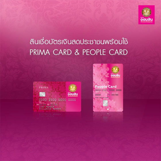 gsb-people-card-prima-card