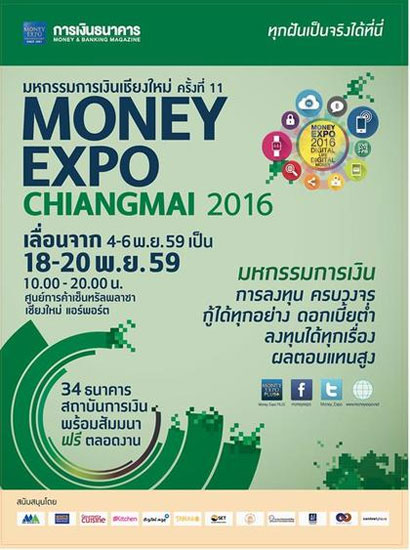 2016-money-expo-chiangmai