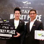 ais-present-itax-market-place-2016-1
