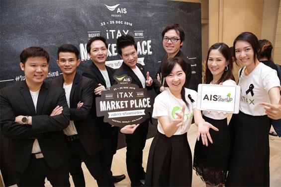 ais-present-itax-market-place-2016