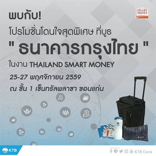 ktb thailand smart money