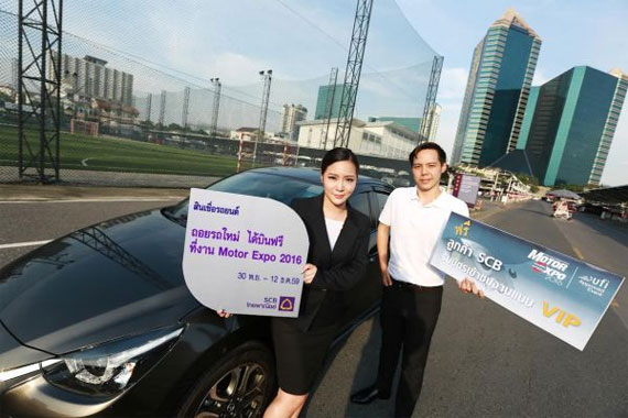 scb car loan, motor expo 2016
