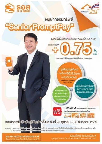 เงินฝากออมทรัพย์ Senior PromptPay