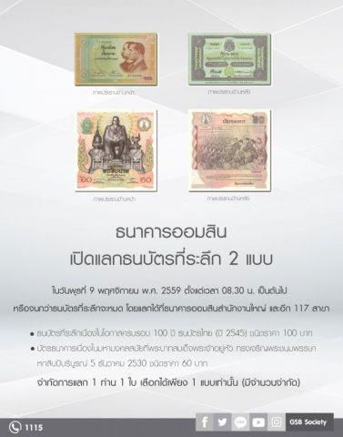 gsb-rama9-60-100-thb-banknote