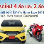 krungsriauto-motor-expo-2016