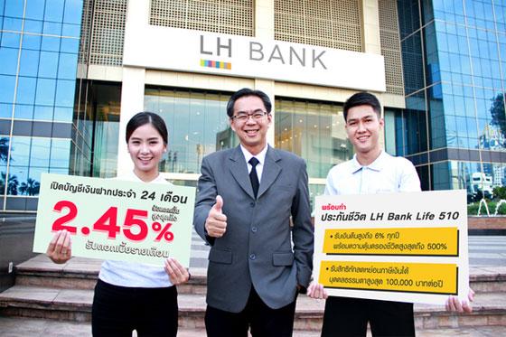 lh bank ดอกเบี้ย 2.45%
