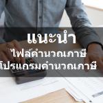 ไฟล์คำนวณภาษี, Excel คำนวณภาษี