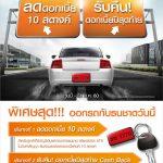 thanachart-new-car-loan