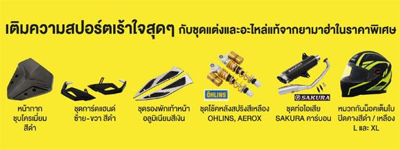 ชุดแต่ง Aerox 155