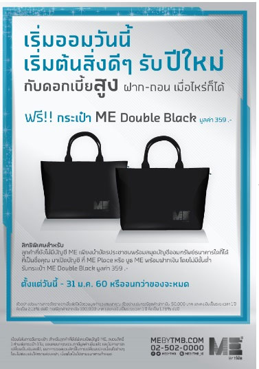 me by tmb, me double black